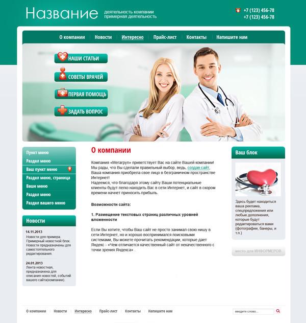 Как создать медицинский центр